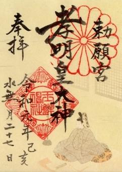 玉鉾神社 御朱印 男性2.jpg