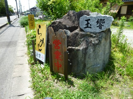 玉響 高浜店01.JPG