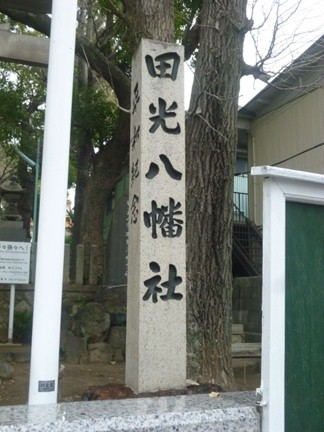 田光八幡社02.JPG