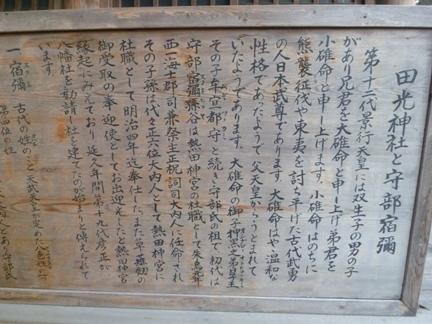田光八幡社22.JPG