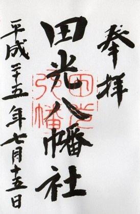 田光八幡社 御朱印.jpg
