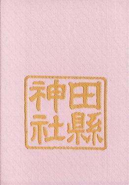 田縣神社 御朱印帳 ピンク 裏.jpg