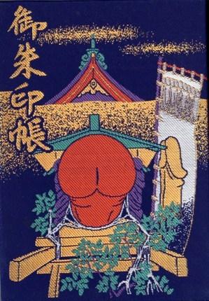 田縣神社 御朱印帳 表.jpg