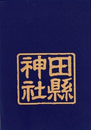 田縣神社 御朱印帳 裏.jpg
