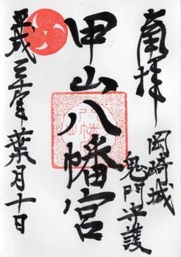 甲山八幡宮 御朱印.jpg