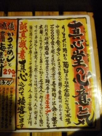 真心堂06.JPG