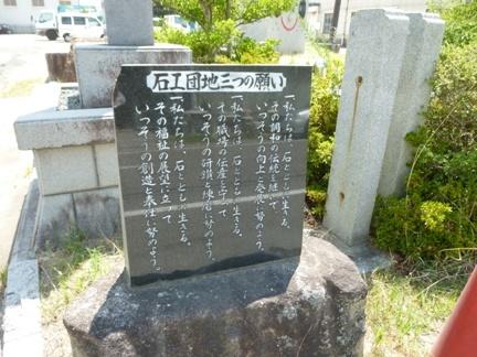 石工団地神社02.JPG