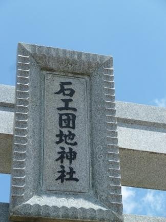 石工団地神社11.JPG