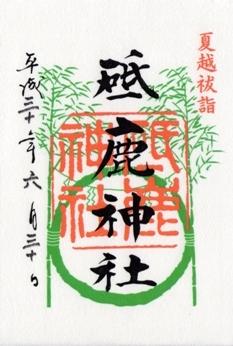 砥鹿神社 御朱印 夏越祓詣 .jpg