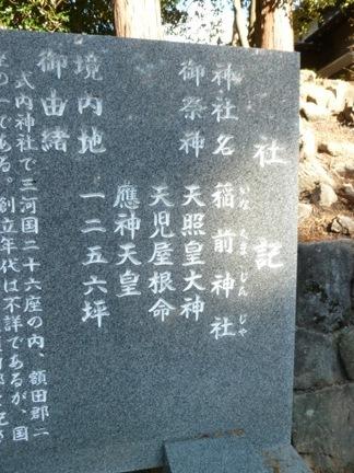 稲前神社02.JPG