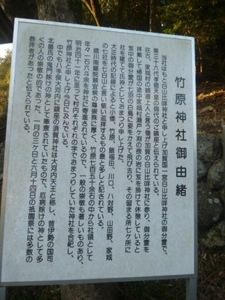 竹原神社03.JPG