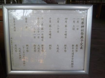 竹原神社10.JPG