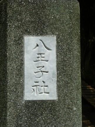 篠島八王子社04.JPG