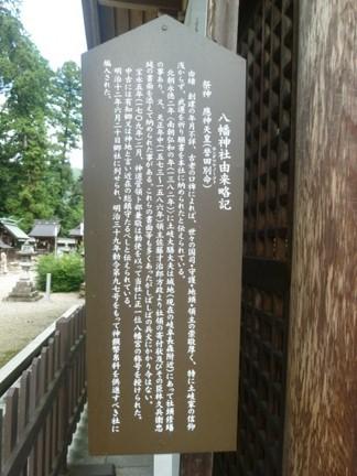 美濃八幡神社59.JPG