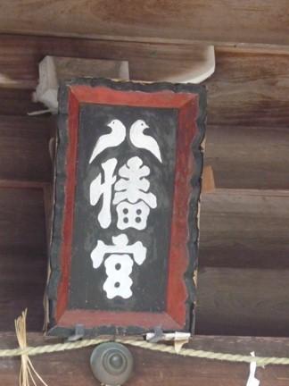 美濃八幡神社63.JPG
