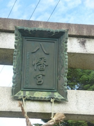 美濃八幡神社73.JPG