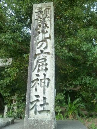 花の窟神社02.JPG