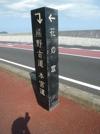 花の窟神社53.JPG