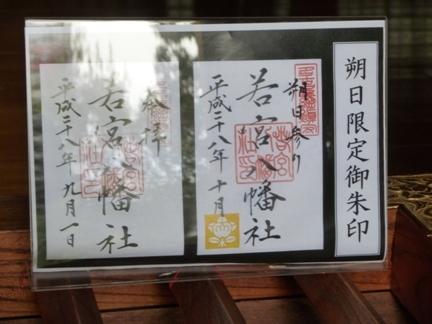若宮八幡社25.JPG