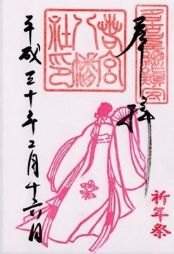若宮八幡社 御朱印 祈年祭.jpg