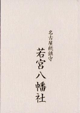 若宮八幡社 御朱印帳 薄ピンク 裏.jpg