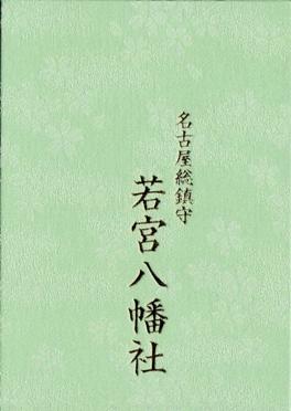 若宮八幡社 御朱印帳 薄緑 裏.jpg