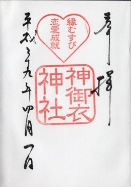 若宮八幡社 神御衣神社 御朱印 .jpg