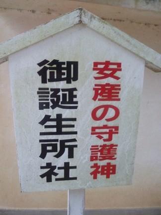 若宮社09.JPG