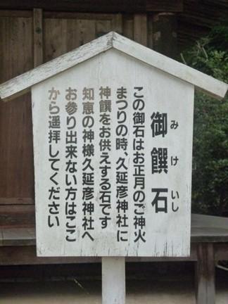 若宮社16.JPG