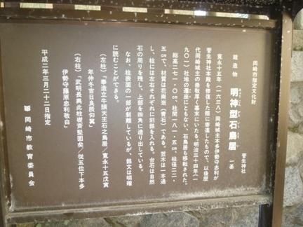 菅生神社03.JPG
