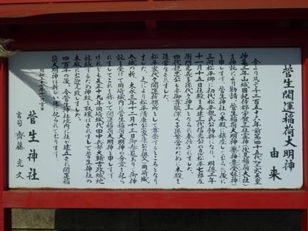 菅生神社15.JPG