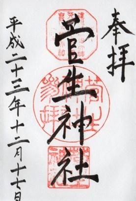 菅生神社 御朱印.jpg