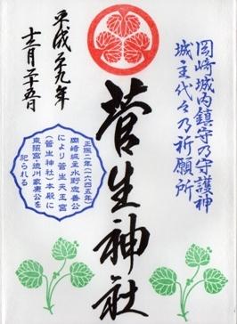 菅生神社 御朱印 12月片面 .jpg