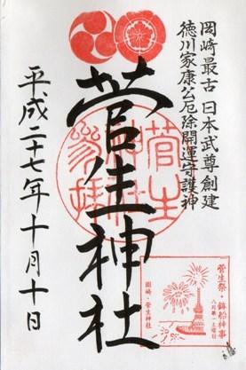 菅生神社 御朱印 二回目.jpg