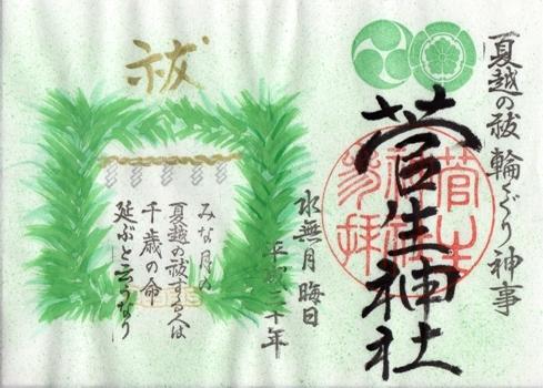 菅生神社 御朱印 夏越の大祓輪くぐり神事.jpg