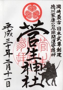 菅生神社 御朱印 家康公25歳開運厄除 片面 直書き.jpg
