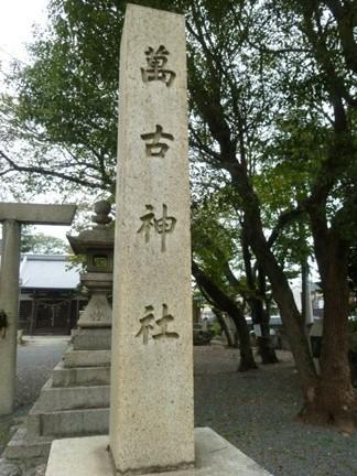 萬古神社01.JPG