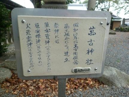萬古神社02.JPG