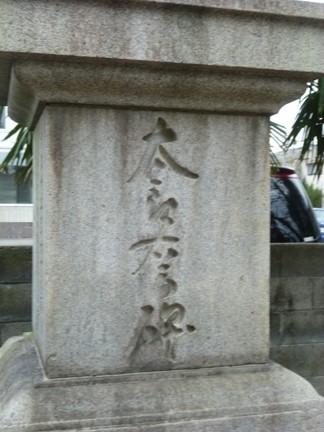 萬古神社14.JPG