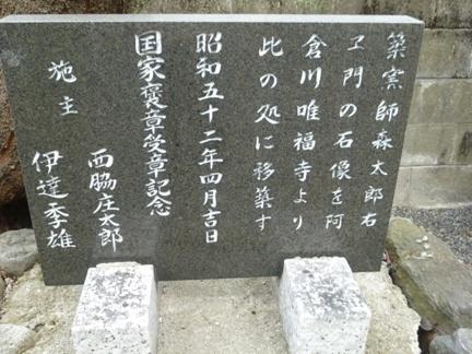 萬古神社15.JPG