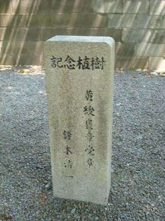 萬古神社23.JPG