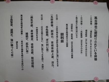 萬古神社28.JPG