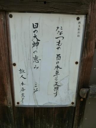 西土師神社06.JPG