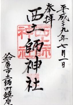 西土師神社 御朱印.jpg