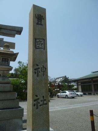 豊国神社01.JPG