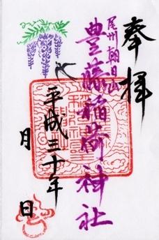 豊藤稲荷神社 御朱印 藤色字.jpg