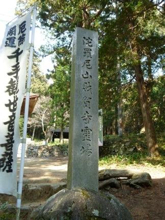 財賀寺03.JPG
