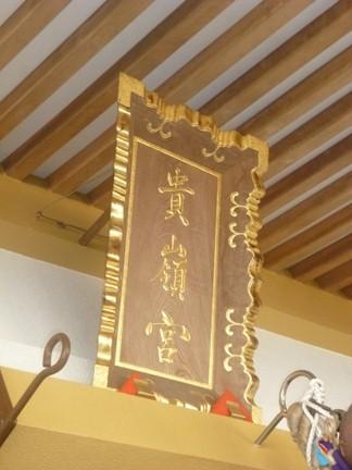貴嶺宮19.JPG