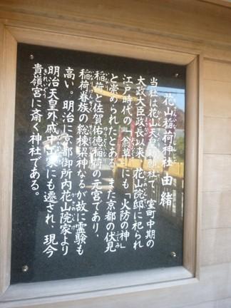 貴嶺宮20.JPG