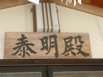 貴嶺宮27.JPG